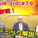 【麻雀】Focus M 3rd season#79