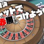 【GTA5】激戦カジノ対決‼ルーレット赤、黒どちらが勝つのかを検証します