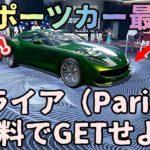 🔴【GTA5】今週の景品は~スポーツカー最速! パライア(Pariah)ルーレット当たるまで無限回しグリッチ! 神グリッチ グラセフ5 裏技 トリック GTAV オンライン  PS4proで検証
