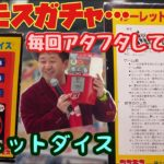 【ルーレットダイス】コスモスガチャGatya152
