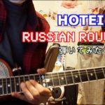 布袋 HOTEI ロシアンルーレット弾いてみた ギターカバー