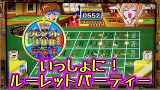 【メダルゲーム】いっしょにルーレットパーティー【JAPAN ARCADE】