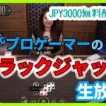 【オンカジ】JOY CASINOでブラックジャック,ルーレット!コード【BABA30】入力で3000円チッププレゼント中!【概要欄必読!】