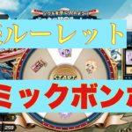 【KOFオールスター】雑談ルーレット『コミックボンボン』【ガンダムウォーズ】