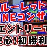 【ルーレットで安定収入】LINEコンサルメンバーの抜群のサポート力で安心!
