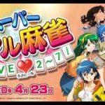 スーパーリアル麻雀 LOVE♥2~7!発売記念イベント その1 PⅡ 20200423