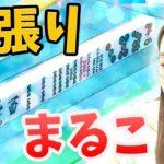 【スジキラー】Mリーガー丸山奏子が5sを引っ張った結果……!!【麻雀】