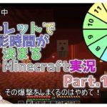 【Minecraft実況】ルーレットで撮影時間が来まるMinecraft実況Part.13