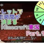 【Minecraft実況】ルーレットで撮影時間が来まるMinecraft実況Part.14