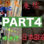 (旅動画)PART4伊豆2泊3日!罰ゲームルーレットの旅!!