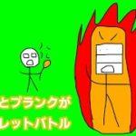 田中VSプランク「ガチンコルーレットバトル第二戦目」五千祭26