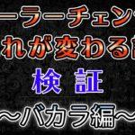 【ジパングカジノ研究所 Vol.84】ディーラーチェンジで流れが変わる説検証(ライブバカラ)