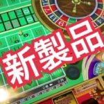 【カジノ】ルーレット★メダルゲーム★casino