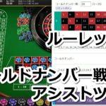 ルーレットのコールドナンバー戦略とアシストツール【カジノゲーム攻略ナビ】