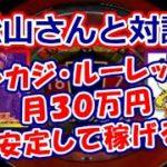 【松山さんと対談】オンカジ・ルーレットで月30万円安定して稼げる