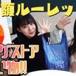【最高額○○円!?】金額ルーレットでドラッグストアお買い物!