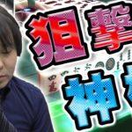 【天才ですから】堀慎吾のサイレントスナイプ【麻雀】