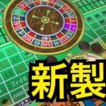 【新製品】カジノ★メダルゲーム★ルーレット