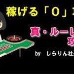 【カジノルーレット】稼げる「0」攻略 真・ルーレット攻略法 ②
