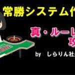 【カジノルーレット】常勝システム作動! 真・ルーレット攻略法 ③