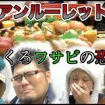ロシアンルーレット寿司!!大量のワサビ入り寿司を食べるのは誰だ!?