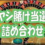 【カジプロ】ヤシ当選動画いっぱい(抜粋)【ルーレット】