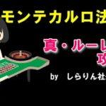 【カジノルーレット】モンテカルロ法・改 真・ルーレット攻略法 ④