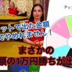 【バカラ】ルーレットで出た金額勝つまでやめれません!まさかの〇〇円が出た!?