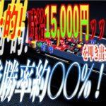 【カジノ】ルーレット単発勝率約〇〇%!?ありえない期待値の手法!