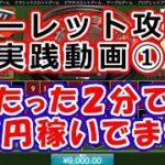 【ルーレット攻略実践動画①】たった2分で1万円稼げるエグいツール登場!あなたも波に乗って稼げます!