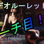【オンラインカジノ】ビデオルーレットでリーチ目!?