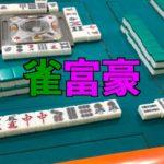 麻雀デビュー向けの新感覚ゲーム!大富豪×麻雀「雀富豪」