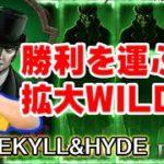 【オンラインカジノ】脅威の二重人格!?赤い薬で勝利を掴め【ジキル&ハイド】<vol.234>