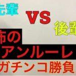 【ガチンコ!】先輩vs後輩 激辛ロシアンルーレット対決! 白熱バトルの結果は??