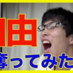 【罰ゲーム】人間から1日自由を奪ってみた! ルーレット生活!