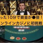 【初挑戦】たった10分で資金●倍!?オンラインカジノに挑戦!