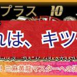 トップラス 10 以上 麻雀格闘倶楽部 目指せ!三麻黄龍マスターへの道№084【마작 게임】