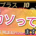 トップラス 10 以上 麻雀格闘倶楽部 目指せ!三麻黄龍マスターへの道№105【마작 게임】
