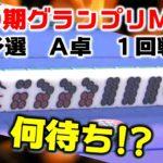 【麻雀】第10期麻雀グランプリMAX~一次予選A卓~1回戦