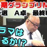 【麻雀】第10期麻雀グランプリMAX~一次予選A卓~5回戦