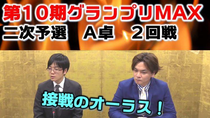 【麻雀】第10期麻雀グランプリMAX~二次予選A卓~2回戦