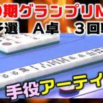 【麻雀】第10期麻雀グランプリMAX~二次予選A卓~3回戦