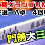 【麻雀】第10期麻雀グランプリMAX~二次予選A卓~4回戦