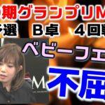 【麻雀】第10期麻雀グランプリMAX~一次予選B卓~4回戦