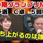 【麻雀】第10期麻雀グランプリMAX~一次予選C卓~5回戦