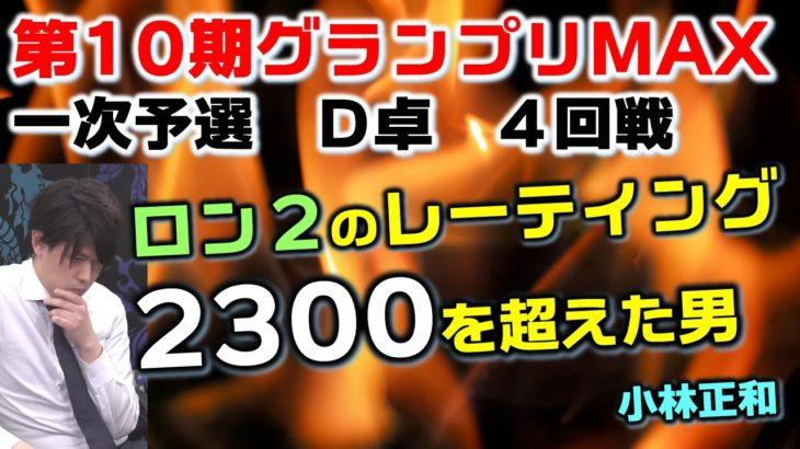 【麻雀】第10期麻雀グランプリMAX~一次予選D卓~4回戦