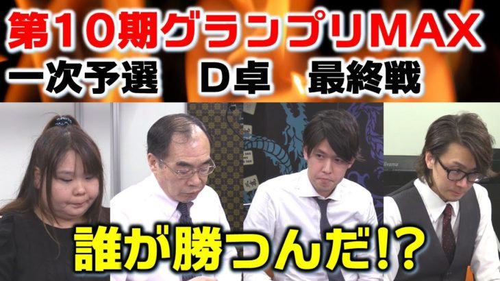 【麻雀】第10期麻雀グランプリMAX~一次予選D卓~5回戦
