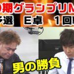 【麻雀】第10期麻雀グランプリMAX~一次予選E卓~1回戦