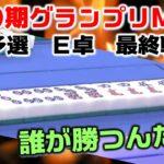 【麻雀】第10期麻雀グランプリMAX~一次予選E卓~5回戦
