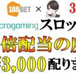 【188BET】スロットで300倍配当が出れば3000円プレゼント企画!チリ回すぞい!【3回目】マイクロゲーミング縛り
